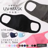 マスク 日本製 洗えるマスク 在庫あり 水着マスク 水着素材 洗える 小さめ 大きめ 子供用 大人 uvカット ポケット付き 立体マスク