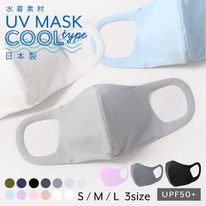 【メール便限定送料無料】【1枚セット】日本製 冷感 洗える マスク おしゃれ 小さめ 大きめ 軽い 速乾 涼しい ひんやり 冷感マスク 水着素材 子供 接触冷感 立体マスク クールマスク