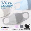 【メール便限定送料無料】【2枚セット】 日本製 冷感 洗える マスク 涼しい 小さめ 大きめ 軽い
