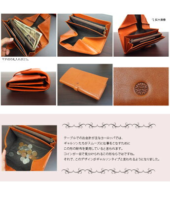 ボックス型の小銭入れが特徴的なギャルソンタイプ。