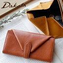 大容量で使いやすい長財布「Dakota キュイール ギャルソン長財布」