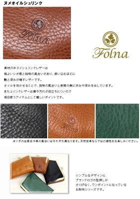 Folnaフォルナヌメオイルシュリンクがま口2折財布2993666【smtb-f】【あす楽】