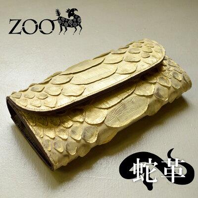 個性的で美しい模様が魅力の蛇革(パイソン)財布 ZOO 大蛇革 サーバルウォレット