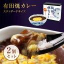 【公式ショップ】有田焼カレー(大) 2個セット 父の日ギフト