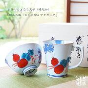 マグカップセット・ スペシャル