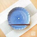【有田焼】青海波 8寸皿(径24cm) 【あす楽対応商品】(月〜土)※12時までのご注文で翌日お届けが可能です