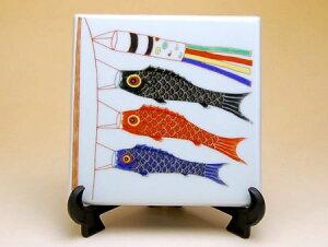 送料無料【有田焼】鯉のぼり 飾り角陶板(皿立付)