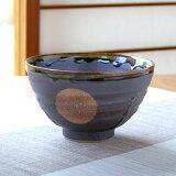 茶碗 大きめサイズ めし碗 ごはん茶碗 おしゃれ 有田焼 波佐見焼 香澄(黒) お茶漬け碗