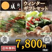 【蟻月】食べログ(もつ鍋)のレビュー数、日本一。白と銀のもつ鍋セット。送料無料!