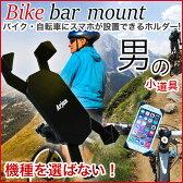 自転車 スマホホルダー バイクホルダー 自転車ホルダー 携帯ホルダー iPhone固定 マウントステー バースタンド スマートフォン ロードバイク アイフォン 自転車用スマホホルダー スマートフォンホルダー 送料無料