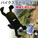 【送料無料】バイク スマホホルダー 自転車 バイク 携帯ホルダー iPhone 固定 マウントホルダー 各種スマホ対応 スマホスタンド スマートフォンホルダー 自転車用スマホホルダー ロードバイク 自転車用 バイク用 多機種対応