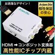HDMI 変換 アダプタ コンポジット 切替 ダウンコンバーター アナログ RCA USB デジタル 相性保証付き 変換コンバーター HDMI to AV 変換器 電源不要 1080P対応 スマホ iPhone 高品質 カーナビ アナログテレビ ブルーレイ対応 送料無料