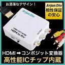 楽天HDMI 変換 アナログ コンポジット 切替 ダウンコンバーター アダプタ RCA USB デジタル 相性保証付き 変換コンバーター HDMI to AV 変換器 電源不要 1080P対応 スマホ iPhone 高品質 カーナビ テレビ TV ブルーレイ対応 送料無料