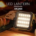 【マラソンクーポン!】ARJAN ランタン led 充電 L