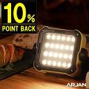 【エントリーでP10倍!お買い物マラソンセール】ARJAN ランタン led 充電 LEDランタン