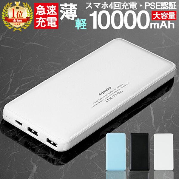 セールクーポン配布 特別価格 モバイルバッテリー大容量軽量小型薄型10000mAhスマホ充電器アンドロイド充電器アイフォン充電