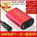 クーポン300円off!【 進化版 Quick Charge