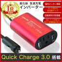 【進化版 Quick Charge 3.0!】インバーター