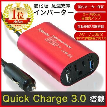 【進化版 Quick Charge 3.0!】インバーター 12V 100V シガーソケット コンセント QC3.0 変換 DC AC カーインバーター 150W 車中泊 グッズ 車載用品 車載充電器 USB 2ポート 急速 カーチャージャー アダプタ インバータ 静音 クイックチャージ3.0 ArjanDio