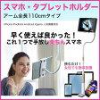 【 送料無料 】 タブレット スタンド アーム 寝ながら スマホ スタンド 卓上 iPad mini フレキシブル フレキシブルアーム 卓上ホルダー スマートフォン スマホスタンド アイフォン android アンドロイド iPhone 対応 タブレットスタンド 110cm