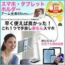 【楽天ランキング1位!】送料無料 タブレット スタンド アー