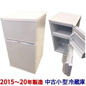 中古家電限界突破の特別価格  中古小さめ冷蔵庫小型冷蔵庫新生活応援価格海外メーカー2015年〜20年製造2ドア85〜110L一