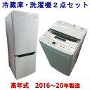 【中古家電 限界突破の特別価格!!】冷蔵庫(109L〜150
