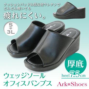 今売れてます!OLさんの心を虜にしたオフィスサンダル 軽量 ウェッジ厚底サンダル 痛くない 美脚 らくちん 前あき ブラック 黒 クッション 会社デスクワーク 脚長 オシャレ スーツ ワーク Ark-Shoes アークシューズ