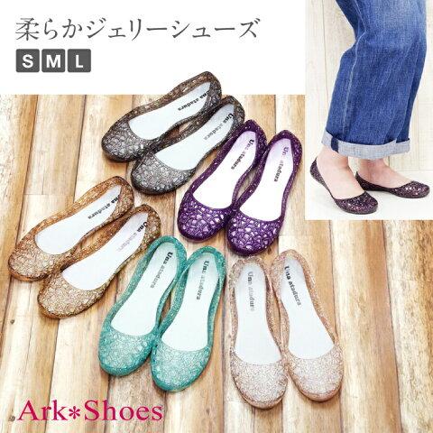 柔らかジェリーシューズ キラキラ メッシュデザインぺたんこラバーシューズ バレエシューズ パンプス Ark-Shoes アークシューズ