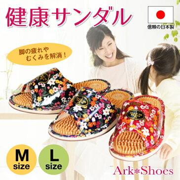 【日本製】健康サンダル 健康スリッパ 花柄 足ツボを刺激して脚の疲れやむくみを解消♪選べる3カラー! レディース ヘルスサンダル 室内用 ブラック レッド パープル Ark-Shoes アークシューズ