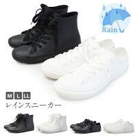レインスニーカー レインシューズ スニーカーブーツ ショート 長靴 防水 雨靴 雨具 アウトド ブラック ホワイト Ark-Shoes アークシューズ