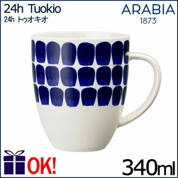 アラビア 24h トゥオキオ マグ340ml コバルト ARABIA 24h Tuokio