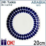 アラビア トゥオキオ プレート コバルト
