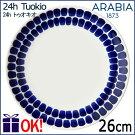 アラビアARABIA24hトゥオキオTuokioプレート26cm