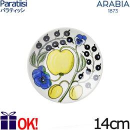 アラビアARABIAパラティッシプレート14cm