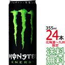 【送料無料 南東北〜東海限定】モンスター エナジー 355ml缶 × 24本(1ケース) MONST...