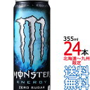 【送料無料 南東北〜東海限定】モンスター エナジー アブソリュートリーゼロ 355ml缶 × 24本...