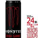 【送料無料】モンスター キューバリブレ 355ml缶 × 2...