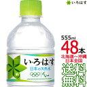 【送料無料】い・ろ・は・す 天然水 555ml × 48本 (24本×2ケース) いろはす I LOHAS コカ・コーラ Coc...