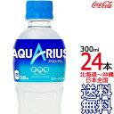 【送料無料】アクエリアス 300ml × 24本 (1ケース) AQUARIUS スポーツドリンク 熱中症 コカ・コーラ C...