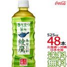 コカコーラ綾鷹525ml×48本(24本×2ケース)