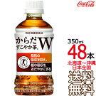 コカ・コーラからだすこやか茶w350ml48本2ケース