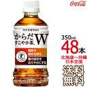 【送料無料】からだすこやか茶W 350ml × 48本(24本×2ケース) 特定保健用食品 特保 C ...