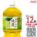 【送料無料】綾鷹 2L × 12本 (6本×2ケース) 日本茶 緑茶 お茶 あやたか 2000ml コカ・コーラ Coca Col...