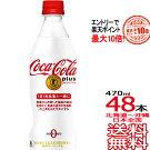 コカ・コーラプラス470ml×48本(2ケース)