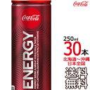 【日本全国 送料無料】コカ・コーラ エナジー 250ml × 30本 (1ケース) エナジードリンク Coca Cola メーカー直送 コーラ直送