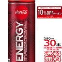 【送料無料 エントリーで最大10倍】コカ・コーラ エナジー 250ml × 30本 (1ケース) エナジードリンク Coca Cola メーカー直送 コーラ直送