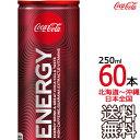 【日本全国 送料無料】コカ・コーラ エナジー 250ml ×...