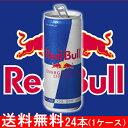レッドブル Red Bull 【送料無料】レッドブル Red Bull エナジードリンク 250ml缶(ロング缶)...
