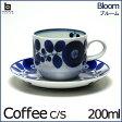 白山陶器 ブルーム コーヒーカップ&ソーサー 200ml【HAKUSAN】【はくさん】【和陶器】【洋食器】【有田焼】【波佐見焼】